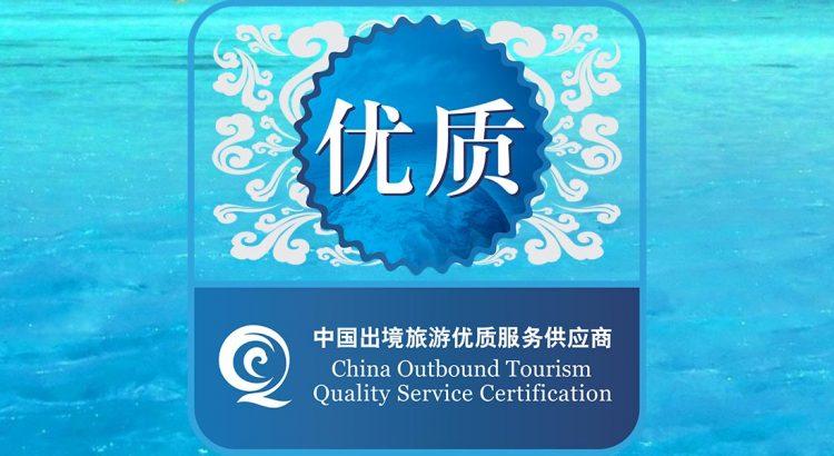 QSC del servicio de calidad del turismo en China